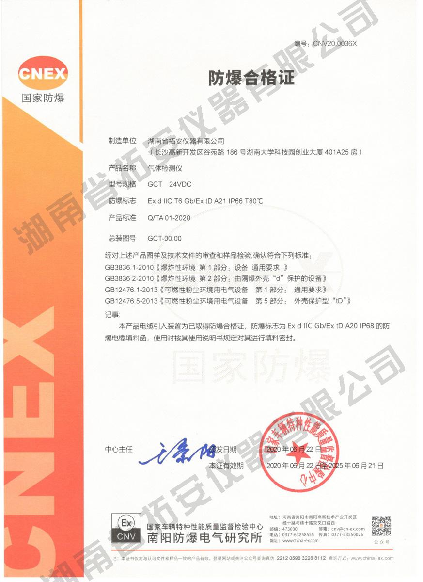 CNEX国家防爆证书