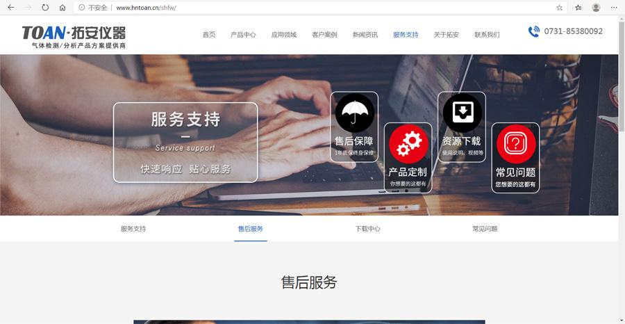 湖南拓安官网:www.hntoan.cn全新改版升级上线!