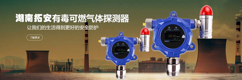 主要行业领域产生的危险气体有哪些,湖南气体检测仪,气体分析仪,气体监测设备一站式方案提供商