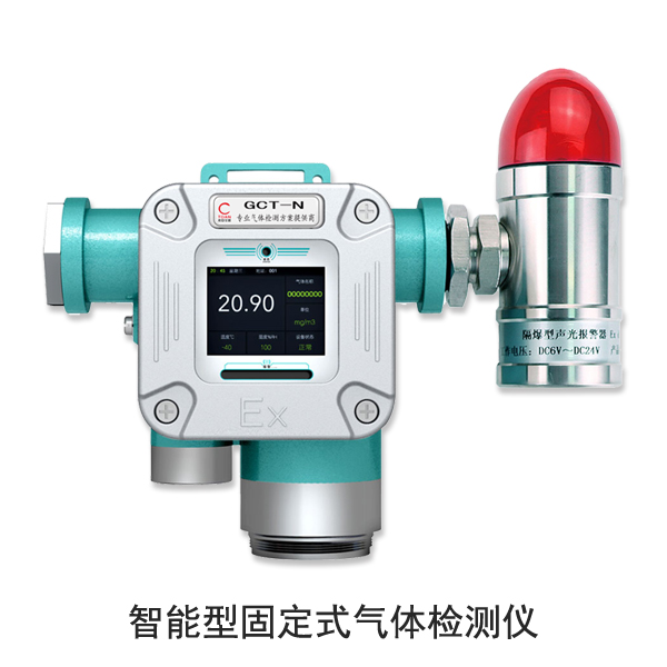 智能型固定式气体检测仪