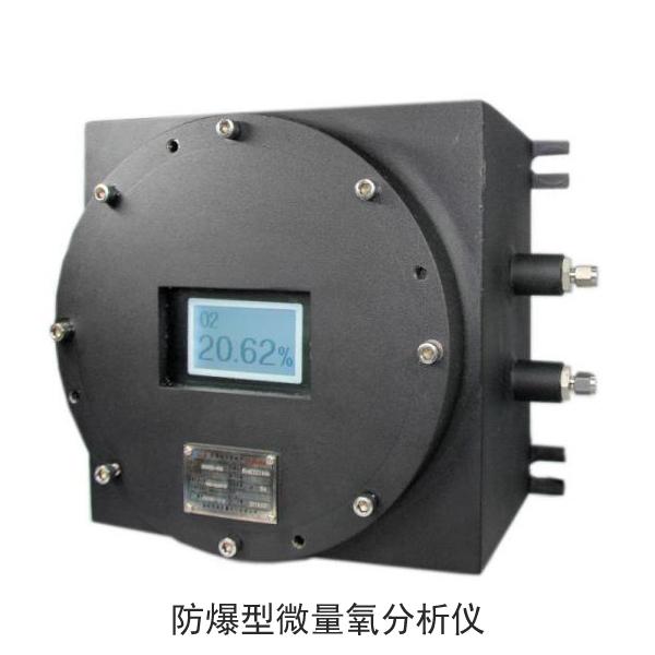 防爆型在线微量氧分析仪,防爆型微量氧监测设备
