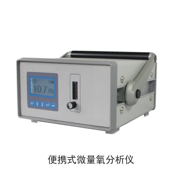 便携式微量氧分析仪,便携式微量氧探测器,微量氧检测仪-湖南拓安仪器