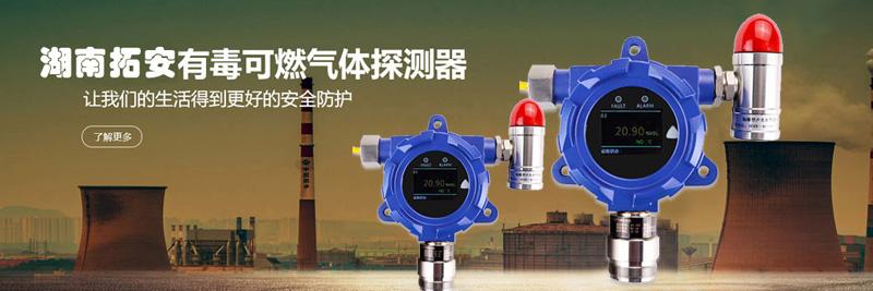 气体探测器在恶劣环境下能正常工作吗-湖南拓安仪器