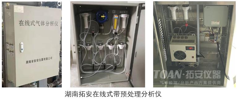 在线气体预处理系统介绍-湖南拓安仪器